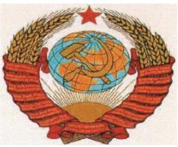 1 - State Emblem of the Soviet Union